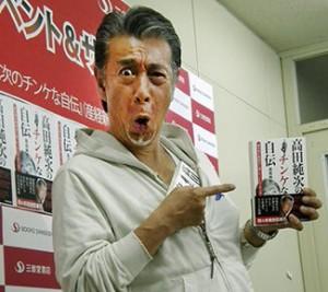 高田純次3