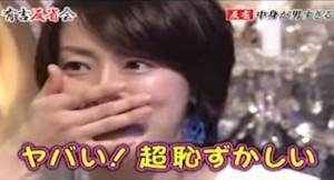 水野裕子 結婚できない理由2