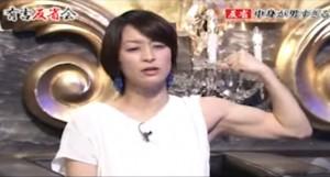 水野裕子 結婚できない理由