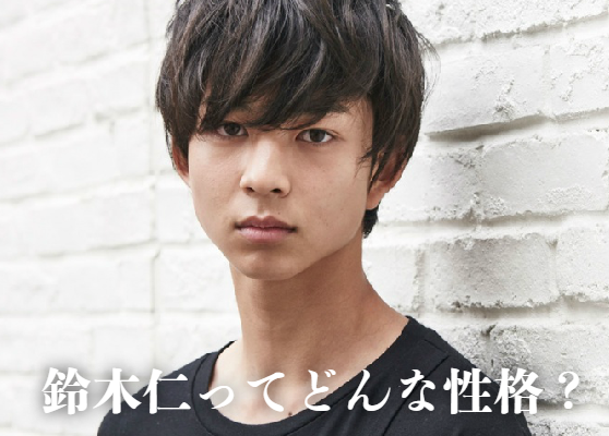 鈴木仁 (俳優)の画像 p1_4