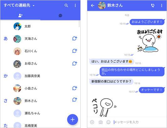 +メッセージというLINEに対抗するアプリ