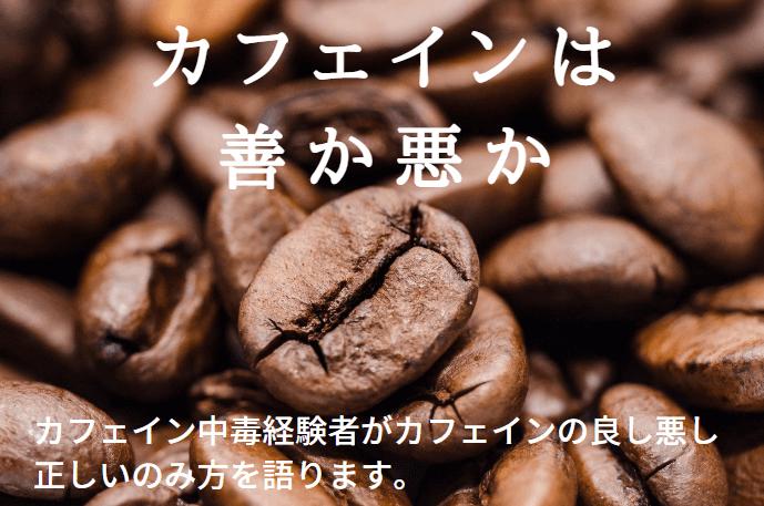 カフェインは身体に良いの?悪いの?