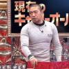 松本人志が筋肉をつける理由にキムタクが感動!コンプレックスだった?